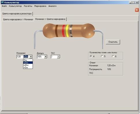 определение цветового кода резистора