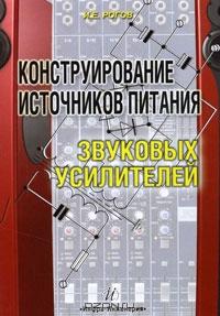 Конструирование источников питания звуковых усилителей | И. Е. Рогов