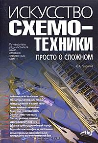 Искусство схемотехники. Просто о сложном | С. А. Гаврилов